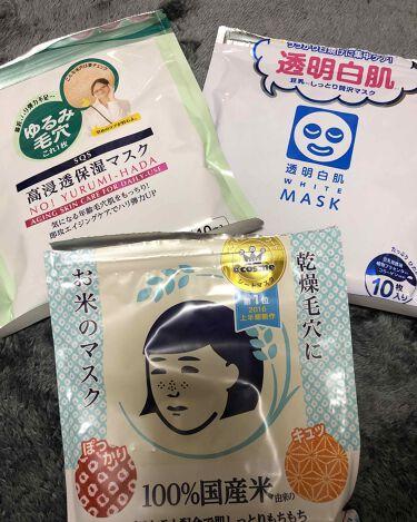 高浸透保湿マスク/SQS/シートマスク・パックを使ったクチコミ(1枚目)