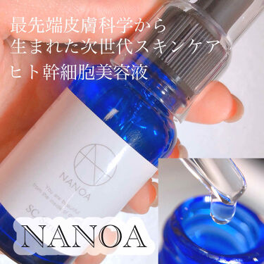 NANOA(ナノア) ヒト幹細胞美容液/NANOA/美容液を使ったクチコミ(1枚目)