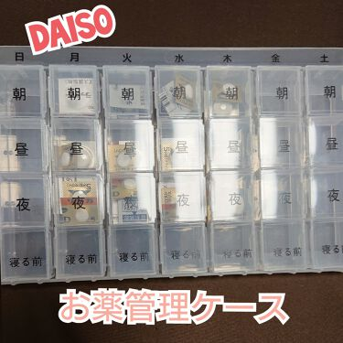 おくすりケース/DAISO/その他を使ったクチコミ(1枚目)