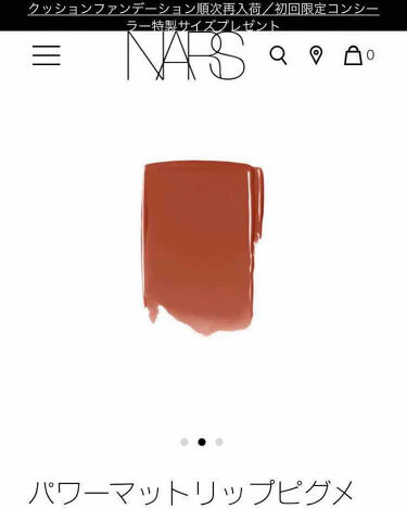 パワーマットリップピグメント/NARS/口紅を使ったクチコミ(3枚目)