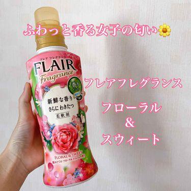 フレアフレグランス フローラル&スウィート/フレア フレグランス/香り付き柔軟剤・洗濯洗剤を使ったクチコミ(1枚目)