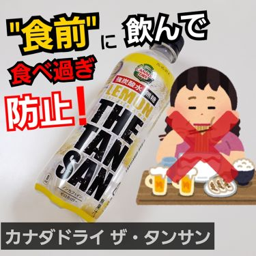 ザ・タンサン/日本コカ・コーラ/ドリンクを使ったクチコミ(1枚目)