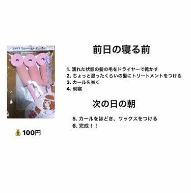 ヘアワックス/ザ・プロダクト/ヘアワックス・クリームを使ったクチコミ(2枚目)