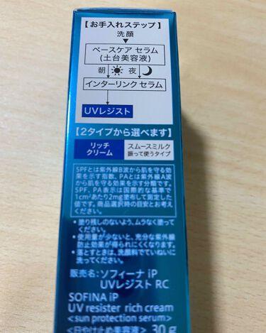 SOFINA iP UV レジスト リッチクリーム/SOFINA iP/日焼け止め(顔用)を使ったクチコミ(3枚目)