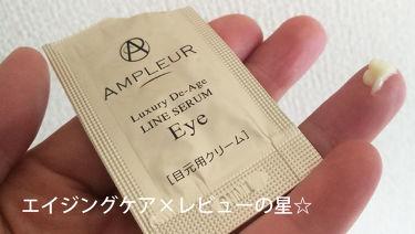 ラグジュアリー・デ・エイジ トライアルキット EX V/アンプルール/トライアルキットを使ったクチコミ(3枚目)