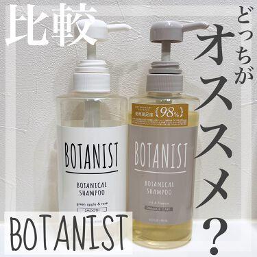 ボタニカルシャンプー/トリートメント(スムース)/BOTANIST/シャンプー・コンディショナーを使ったクチコミ(1枚目)
