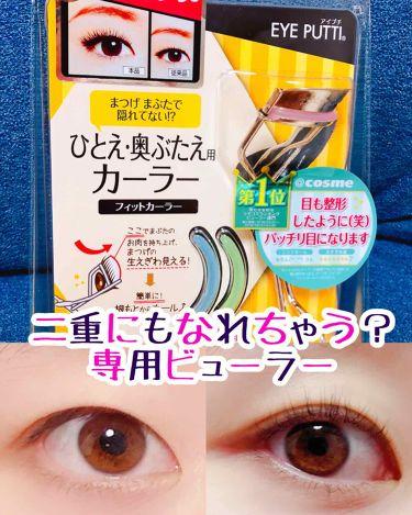 アイプチ フィットカーラー/アイプチ/その他化粧小物を使ったクチコミ(1枚目)