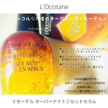 イモーテル オーバーナイトリセットセラム/L'OCCITANE/美容液を使ったクチコミ(3枚目)