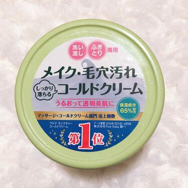 コールドクリーム/ウテナモイスチャー/クレンジングクリームを使ったクチコミ(3枚目)