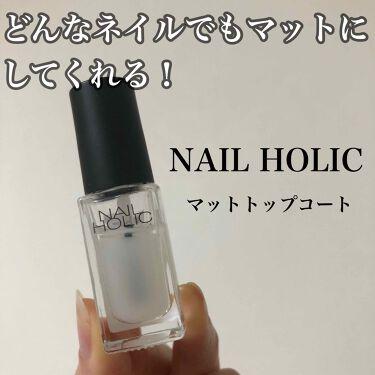 ネイルホリック/ネイルホリック/マニキュア by ひとえ