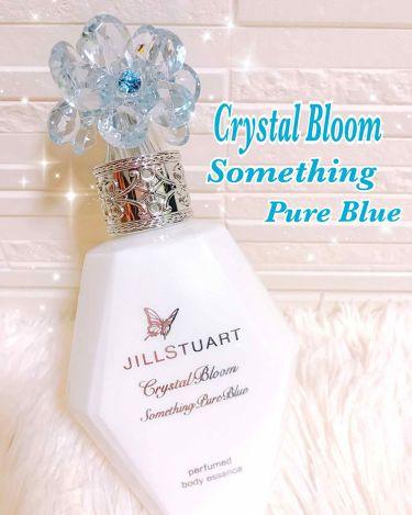 クリスタルブルーム サムシングピュアブルー パフュームド ボディローション/JILL STUART/ボディローション・ミルクを使ったクチコミ(1枚目)