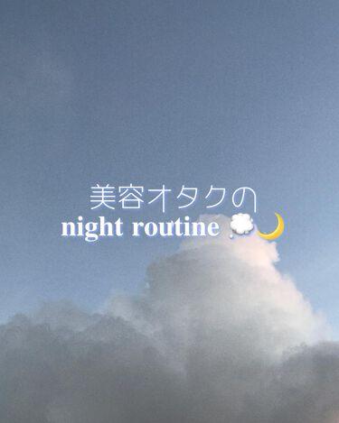 【画像付きクチコミ】美容オタクのnightroutineを動画で紹介🌃🌙*゚/☁  ☁  ☁  ☁  ☁  ☁  ☁今回はTikTokやInstagramでリクエストが多く来ていた、nightroutineの紹介です!動画に詳しくまとめてあるので良かった...