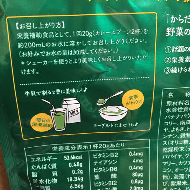 グリーン酵素ダイエット/vegie(ベジエ)/健康サプリメントを使ったクチコミ(3枚目)