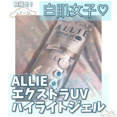 エクストラUV ハイライトジェル/アリィー/日焼け止め(ボディ用)を使ったクチコミ(1枚目)