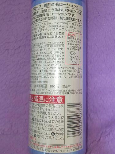 薬用育毛ローションN/ブローネ/頭皮ケアを使ったクチコミ(3枚目)