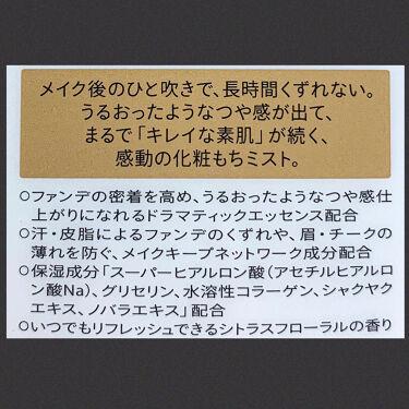 ドラマティックミスト/マキアージュ/ミスト状化粧水を使ったクチコミ(6枚目)