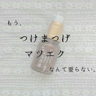 RINAさんの「ザ・ダイソーRJローション<美容液>」を含むクチコミ