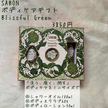 ボディケアギフト ブリスフル・グリーン/SABON/その他キットセットを使ったクチコミ(2枚目)
