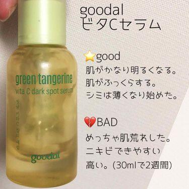 グーダルVセラム(goodal GREEN TANGERINE V DARK SPOT SERUM PLUS)/goodal/美容液を使ったクチコミ(4枚目)