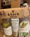 トト🐩のクチコミ「🌿 &herb 🌿日本🇯🇵製   ...」