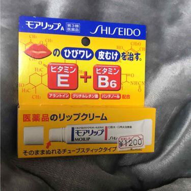 ひなさんの「SHISEIDOモアリップ<リップケア・リップクリーム>」を含むクチコミ