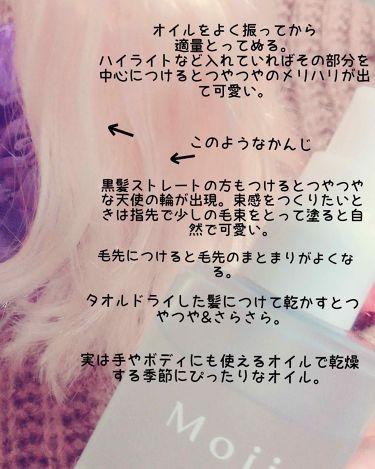 Moii Oil/ルベル/その他スタイリングを使ったクチコミ(2枚目)