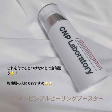プロポリスエネルギーアンプル/CNP Laboratory/美容液を使ったクチコミ(1枚目)