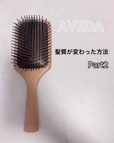 パドル ブラシ/AVEDA/ヘアケアグッズを使ったクチコミ(1枚目)