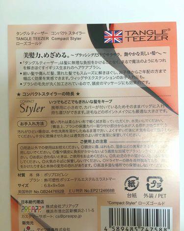 コンパクトスタイラー/TANGLE TEEZER(タングル ティーザー)/ヘアケアグッズを使ったクチコミ(3枚目)