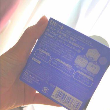 ロゼット洗顔パスタ ホワイトダイヤ/ロゼット/洗顔フォームを使ったクチコミ(2枚目)