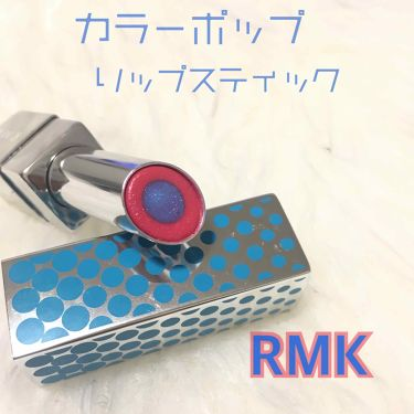 カラーポップ リップスティック/RMK/口紅を使ったクチコミ(1枚目)