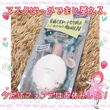皮脂くずれ防止下地 UV(毛穴カバー)/フォーチュン/化粧下地を使ったクチコミ(1枚目)