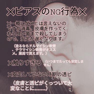 ピアス/その他を使ったクチコミ(3枚目)