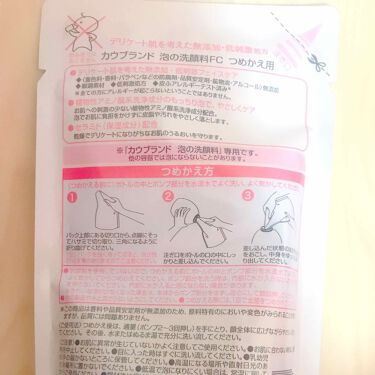 カウブランド 無添加泡の洗顔料/カウブランド無添加/洗顔フォームを使ったクチコミ(2枚目)