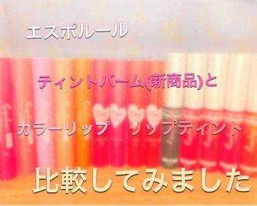 エスポルールカラーリップ/DAISO/リップケア・リップクリームを使ったクチコミ(1枚目)