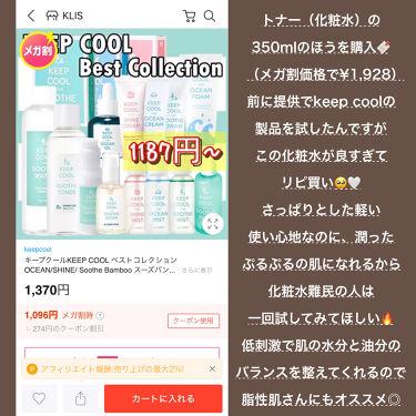 Qoo10/Qoo10/シートマスク・パックを使ったクチコミ(3枚目)