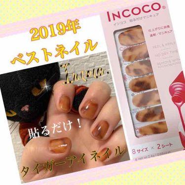 INCOCO インココ  貼るだけマニキュア/インココ/マニキュアを使ったクチコミ(1枚目)