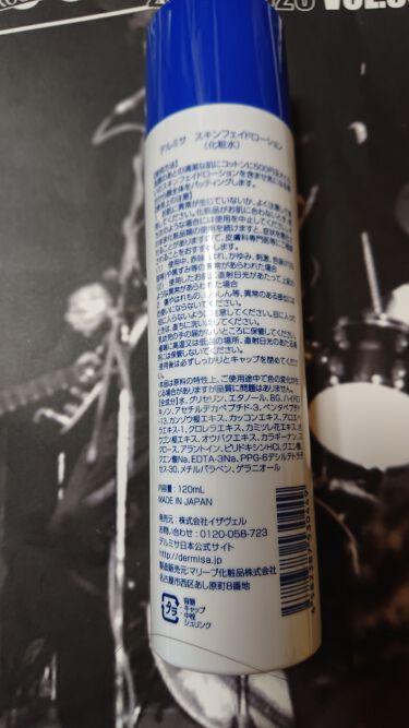 スキンフェイドローション/デルミサ/化粧水を使ったクチコミ(2枚目)