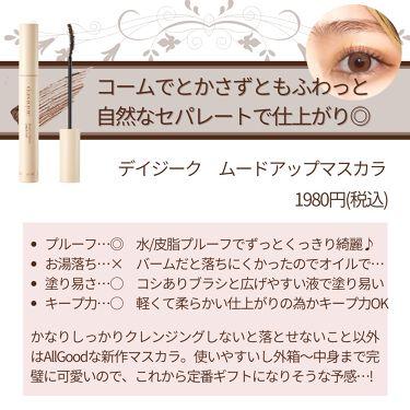 ロング&カールマスカラ アドバンストフィルム/ヒロインメイク/マスカラを使ったクチコミ(9枚目)