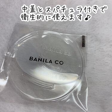バニラコ クリーンイットゼロ クレンジングバーム O/banilaco/クレンジングバームを使ったクチコミ(4枚目)