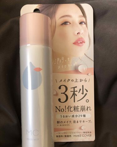 うるおいミスト/メイクカバー/ミスト状化粧水を使ったクチコミ(1枚目)