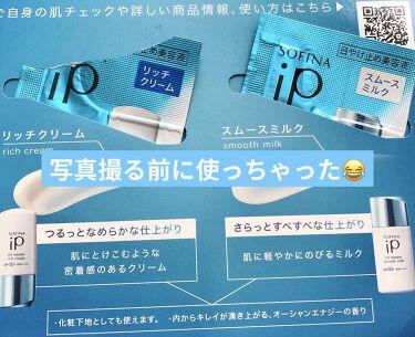 SOFINA iP UVレジスト スムースミルク/SOFINA iP/日焼け止め(顔用)を使ったクチコミ(2枚目)