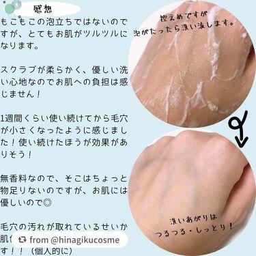 マンナンジェリーハイドロウォッシュ/PLUEST/その他洗顔料を使ったクチコミ(3枚目)