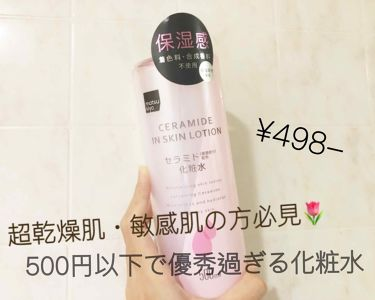 riiiii♥︎さんの「matsukiyoマツキヨ  セラミド化粧水<化粧水>」を含むクチコミ