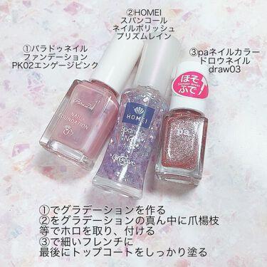 HOMEI スパンコールネイルポリッシュ/北尾化粧品部/マニキュアを使ったクチコミ(5枚目)