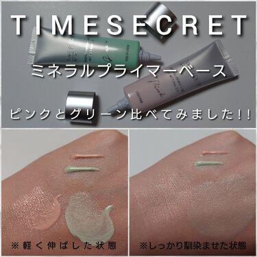 タイムシークレット ミネラルプライマーベース/TIME SECRET/化粧下地を使ったクチコミ(5枚目)