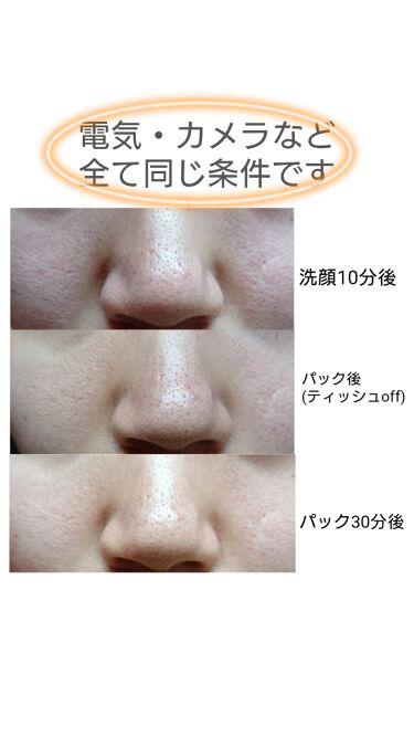 ベジタブル&フルーツシリーズGREEN/Pure Smile/シートマスク・パックを使ったクチコミ(3枚目)