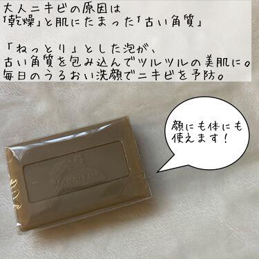 ヴェジタルソープ(プロポリス&ピュアハニー)/ARGITAL/ボディ石鹸を使ったクチコミ(3枚目)