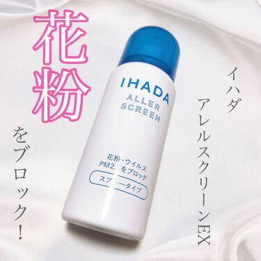 アレルスクリーン EX/IHADA/その他スキンケアを使ったクチコミ(1枚目)