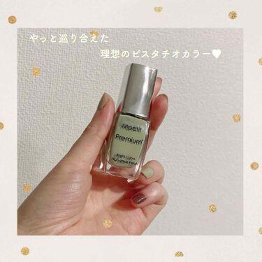 Premium+/Mpetit Japan/マニキュアを使ったクチコミ(1枚目)